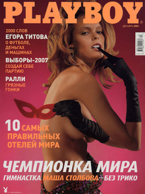 Playboy Russia - Dec 2003