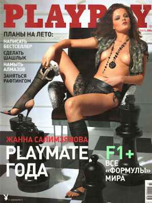 Playboy Russia - July 2004
