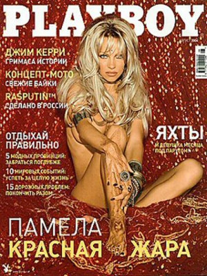 Playboy Russia - August 2004
