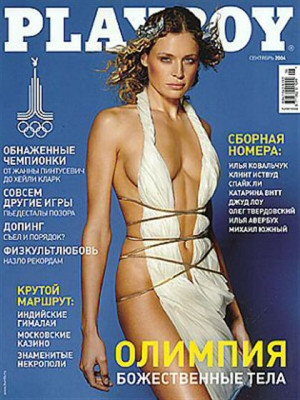 Playboy Russia - Sep 2004