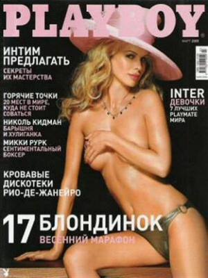 Playboy Russia - March 2005