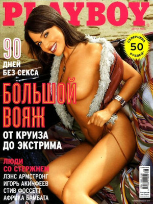 Playboy Russia - August 2005