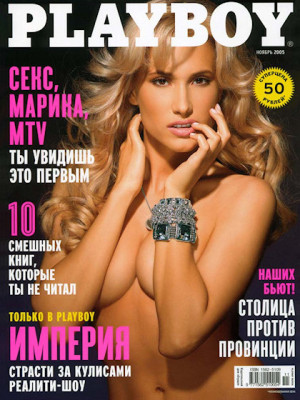 Playboy Russia - Nov 2005