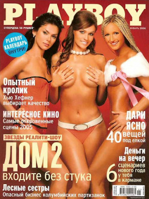 Playboy Russia - Jan 2006