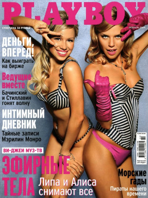 Playboy Russia - February 2006