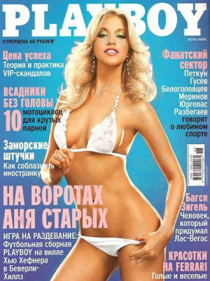 Playboy Russia - June 2006