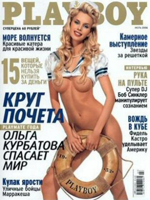 Playboy Russia - July 2006