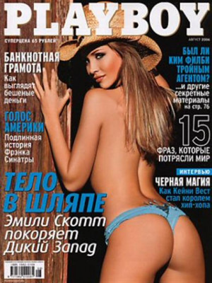 Playboy Russia - August 2006