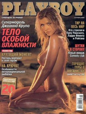 Playboy Russia - Sep 2006