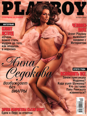 Playboy Russia - Dec 2006