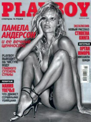 Playboy Russia - Feb 2007