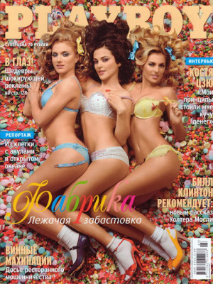 Playboy Russia - March 2007