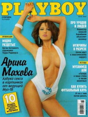 Playboy Russia - June 2007