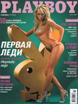 Playboy Russia - July 2007