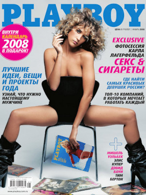 Playboy Russia - Jan 2008