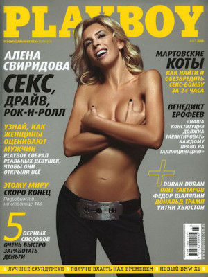 Playboy Russia - March 2008