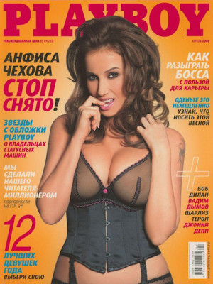 Playboy Russia - April 2008