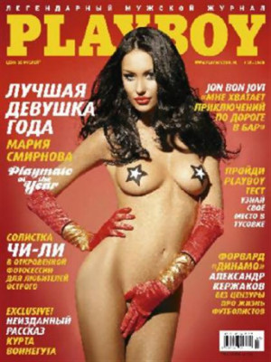 Playboy Russia - July 2008