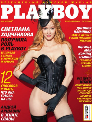 Playboy Russia - October 2008