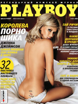 Playboy Russia - November 2008