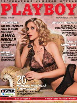 Playboy Russia - April 2009