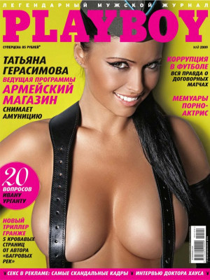 Playboy Russia - May 2009