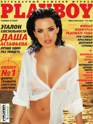 Playboy Russia - June 2009