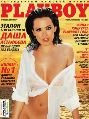 Playboy Russia - June 2009