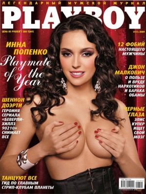 Playboy Russia - July 2009