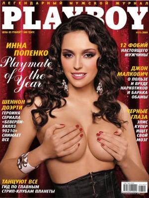 Playboy Russia - July 2009