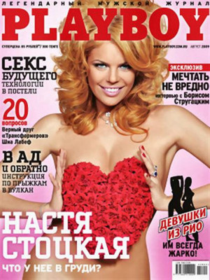 Playboy Russia - August 2009