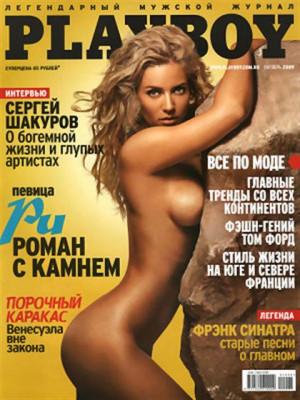 Playboy Russia - Oct 2009