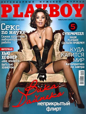 Playboy Russia - Nov 2009