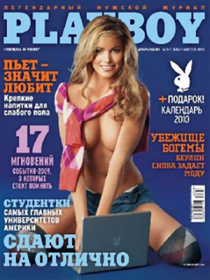 Playboy Russia - Jan 2010