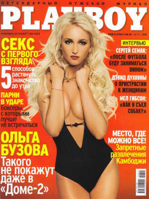 Playboy Russia - August 2010