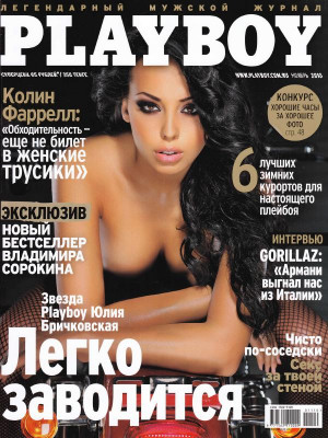 Playboy Russia - November 2010