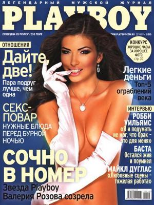 Playboy Russia - December 2010