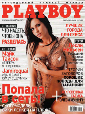 Playboy Russia - March 2011