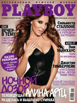 Playboy Russia - September 2011