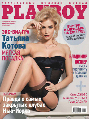 Playboy Russia - Dec 2011