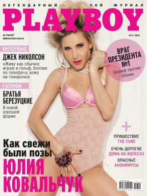 Playboy Russia - June 2012