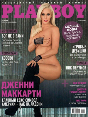 Playboy Russia - Nov 2012