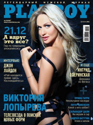 Playboy Russia - Dec 2012