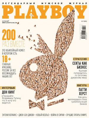 Playboy Russia - May 2013