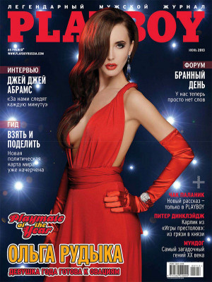 Playboy Russia - June 2013