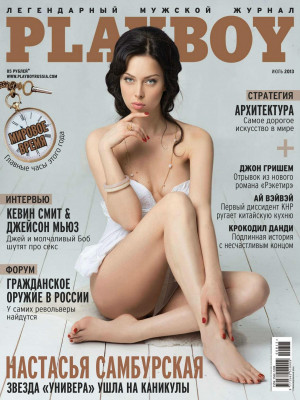 Playboy Russia - July 2013