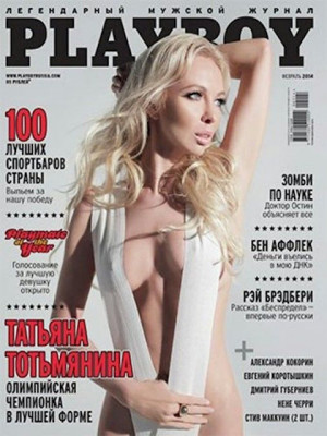 Playboy Russia - Feb 2014