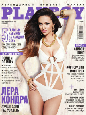 Playboy Russia - May 2014