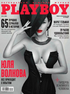 Playboy Russia - June 2014