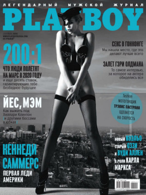 Playboy Russia - Sep 2014